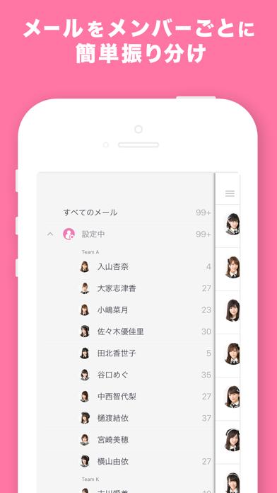 AKB48 Mailスクリーンショット