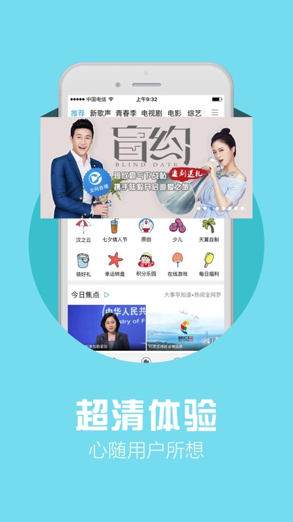 天翼视讯-电影电视剧综艺直播软件