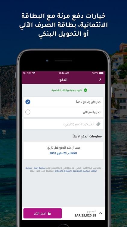 المسافر لحجز الفنادق و الطيران screenshot-3