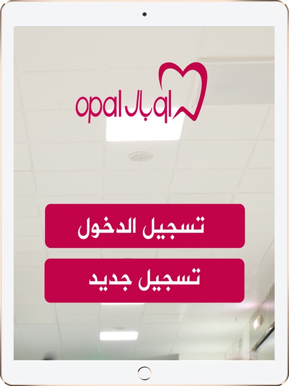 Opal Clinic Booking-ipad-0