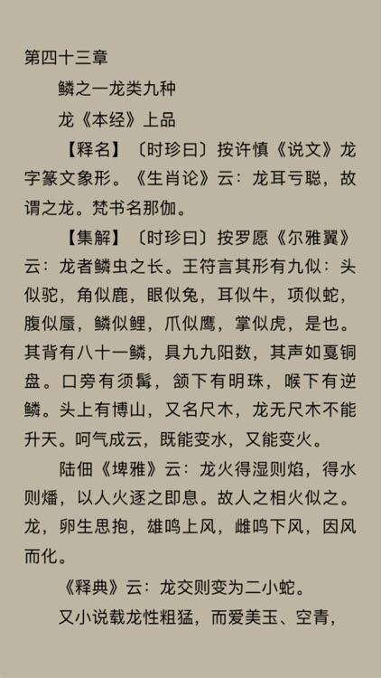 本草纲目-有声书籍听书全集 screenshot-4