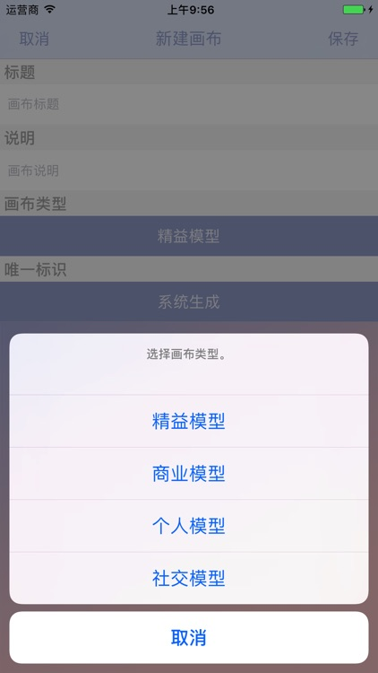 创业画布Pro screenshot-4