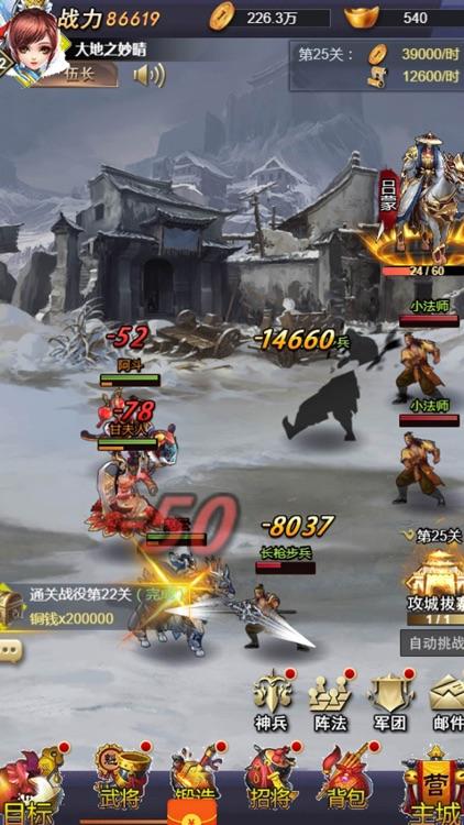 三国志·权谋-乱世争霸,一代三国 screenshot-4
