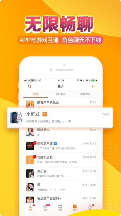 畅游+ screenshot-3