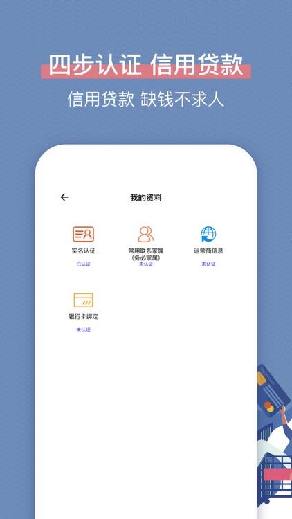 闪现贷-贷款借钱平台 screenshot-3