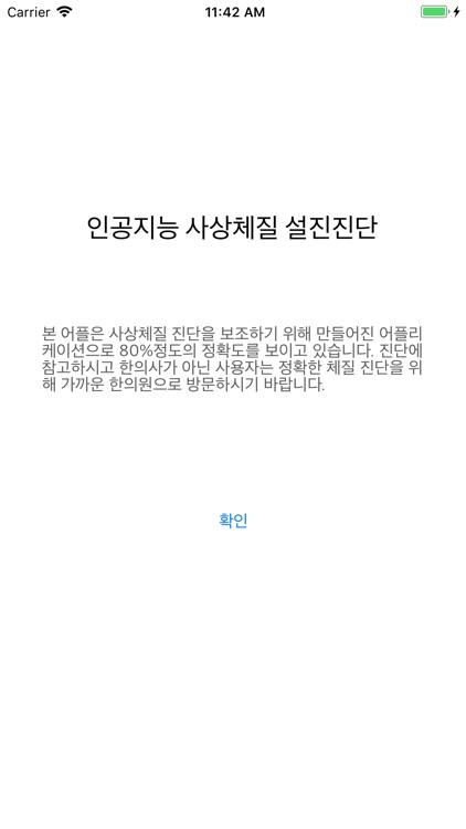 AI사상체질진단 screenshot-6
