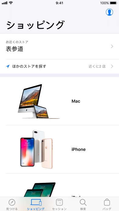 Apple Storeのスクリーンショット2