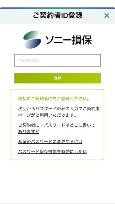 ソニー損保のご契約者アプリスクリーンショット2