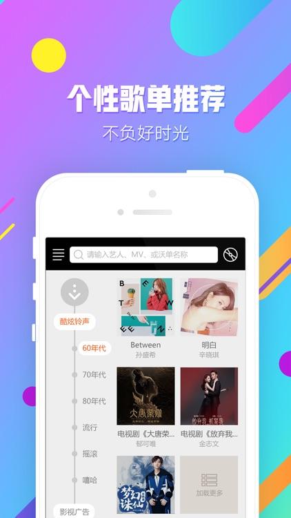 沃音乐 screenshot-3