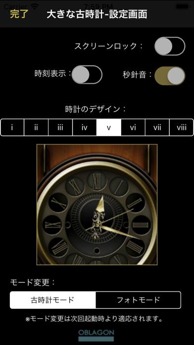 大きな古時計のおすすめ画像4