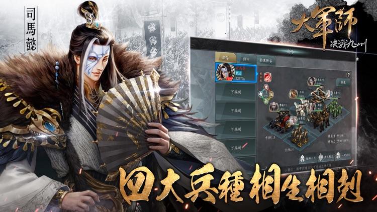 大軍師:決戰九州 screenshot-3