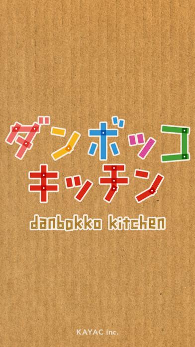 ダンボッコ キッチンのおすすめ画像5