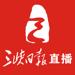 三峡日报直播