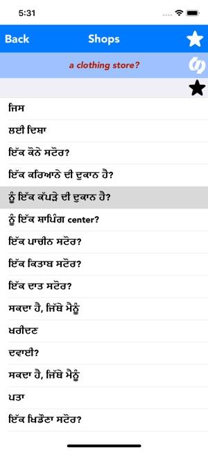 English to Punjabi Translator on the App Store