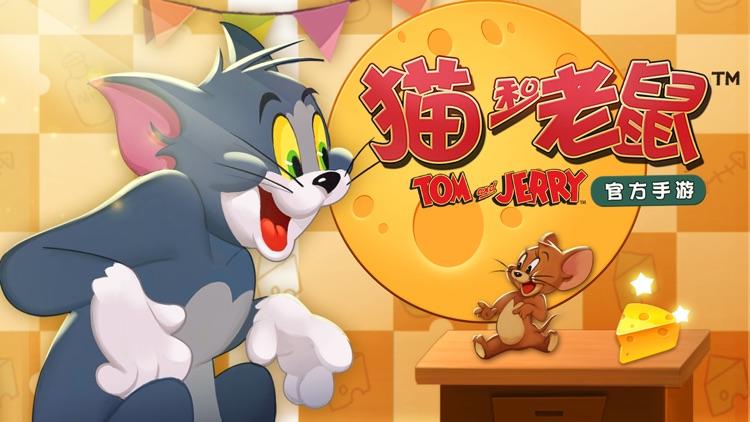 猫和老鼠官方手游——竞技玩法 screenshot-0