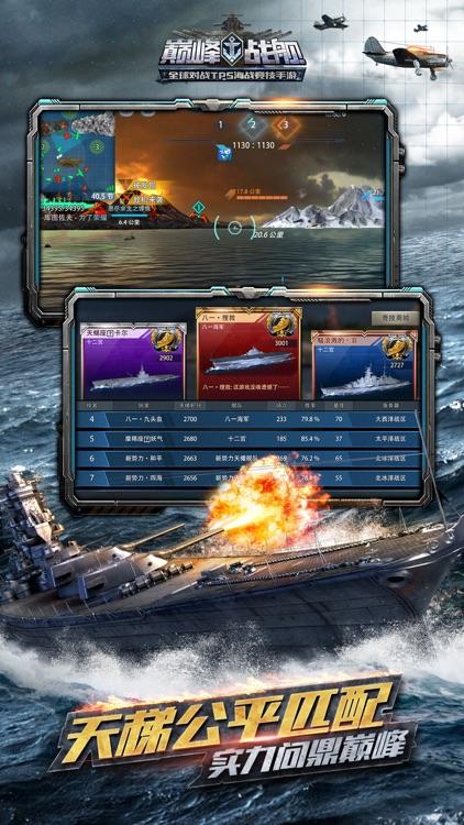 巅峰战舰-全新海事中心 screenshot-7