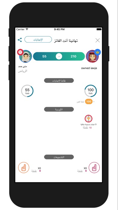 تحدي المستقبل Screenshot