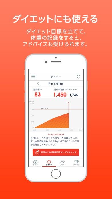 RenoBody~歩くだけでポイントがもらえる歩数計アプリ~のスクリーンショット5