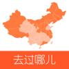 去过哪儿 - 中国版足迹地图及旅行助手