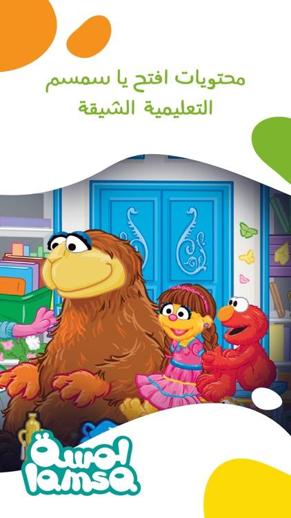 لمسة : قصص و ألعاب أطفال عربية screenshot-4