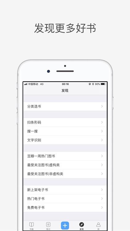 瓣读 - 读书笔记和阅读计划书评藏书工具 screenshot-4