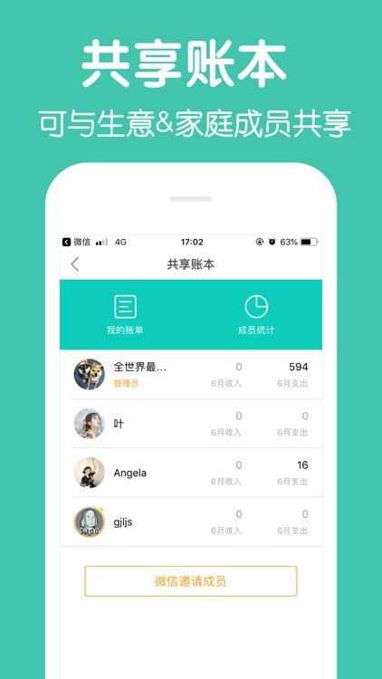 记账·圈子账本(专业版)—可共享的全能记帐本软件 screenshot-3