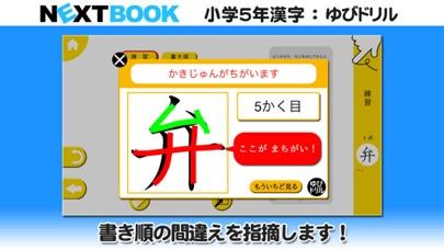 小学5年生漢字:ゆびドリル(書き順判定対応漢字学習アプリ)スクリーンショット2