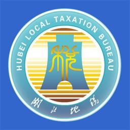 湖北地税 电子税务局(移动版)