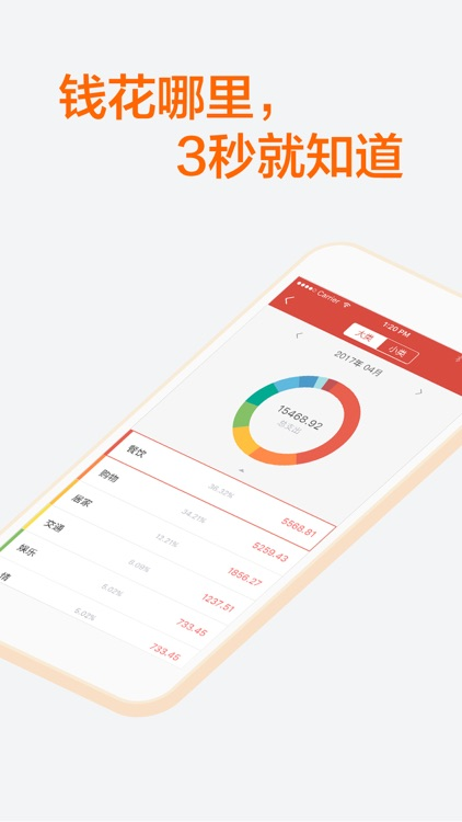 挖财记账pro-手机自动记账本