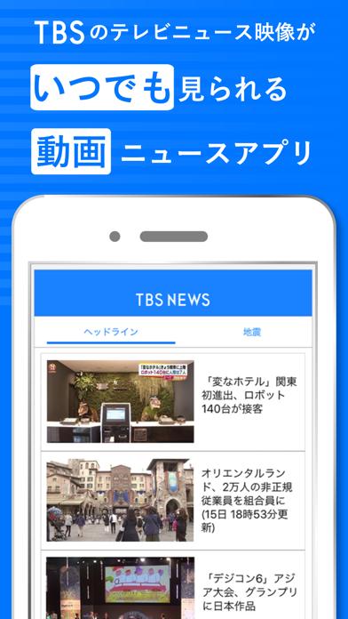 TBSニュース - テレビ動画で見るニュースアプリ ScreenShot0