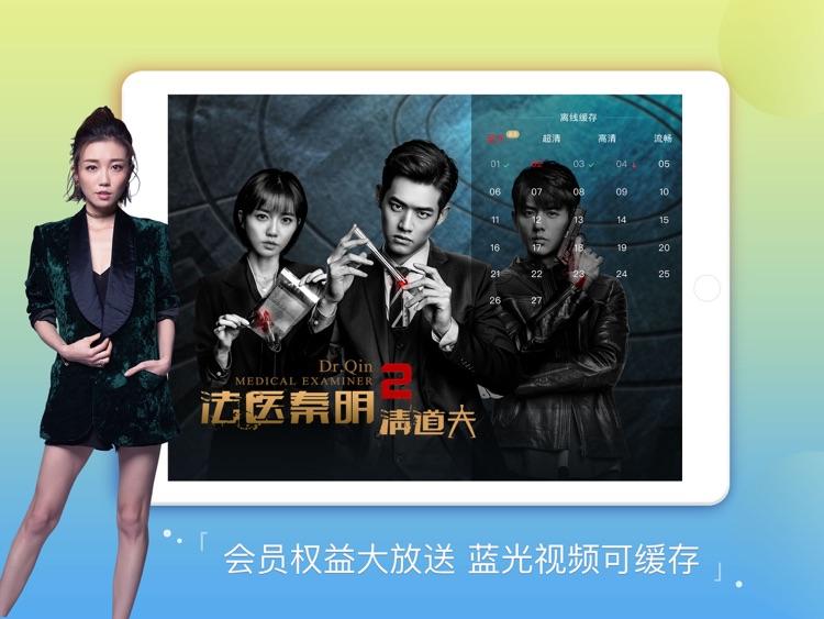 搜狐视频HD-法医秦明1、2两季独家连播 screenshot-3