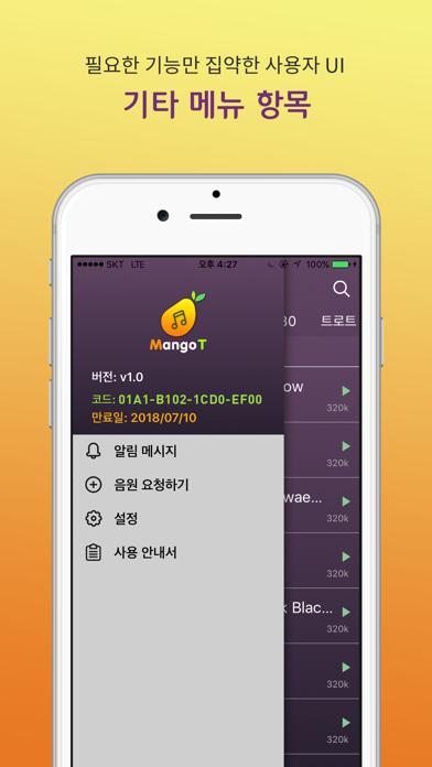 망고티 뮤직 – MangoT Musicのおすすめ画像2