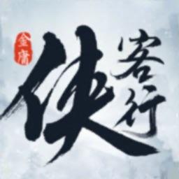 侠客行-金庸正版授权