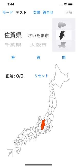 都道府県県庁所在地地図クイズ Dans Lapp Store