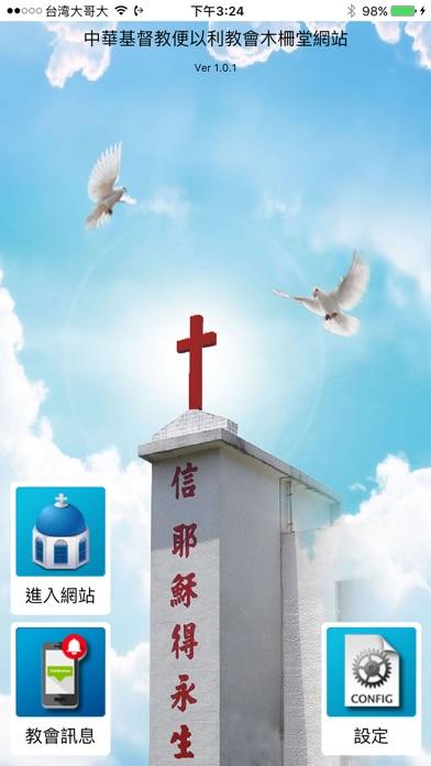 中華基督教便以利教會木柵堂網站APP屏幕截圖1