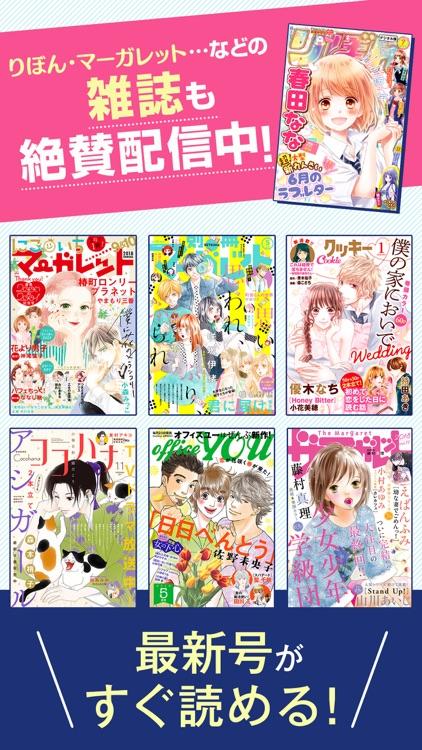 マーガレットBOOKストア! 恋愛・少女マンガの漫画アプリ screenshot-5