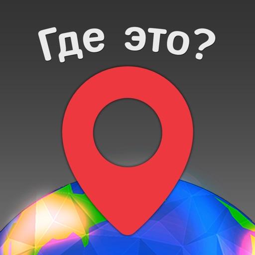 Где это?