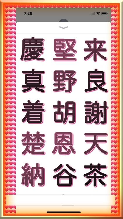 LovelyOkinawaKanji2