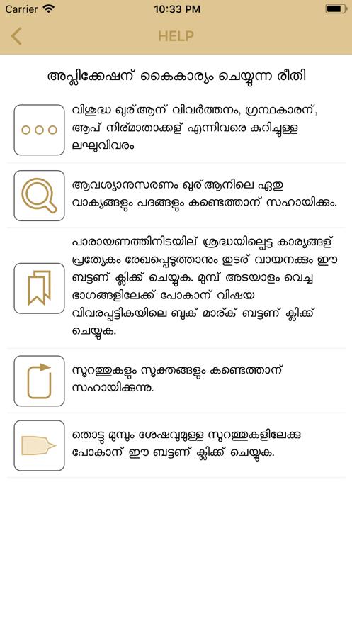 Quran Malayalam Translation】应用信息- iOS App基本信息 应用