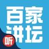 百家讲坛全集-易中天品三国