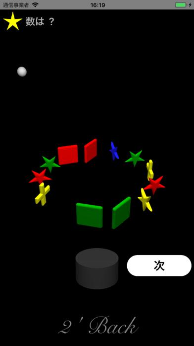 NBack 3D screenshot1