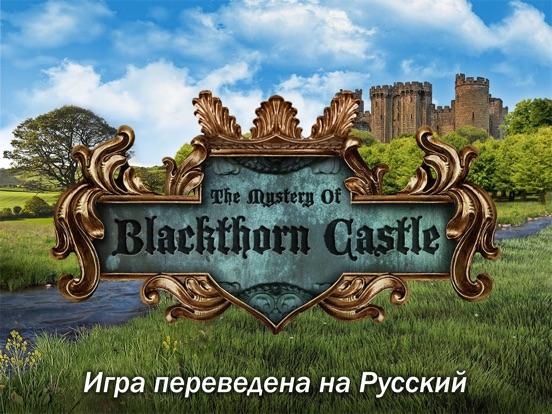 Замок Блэкторн на iPad