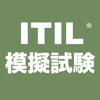 ITIL模擬試験