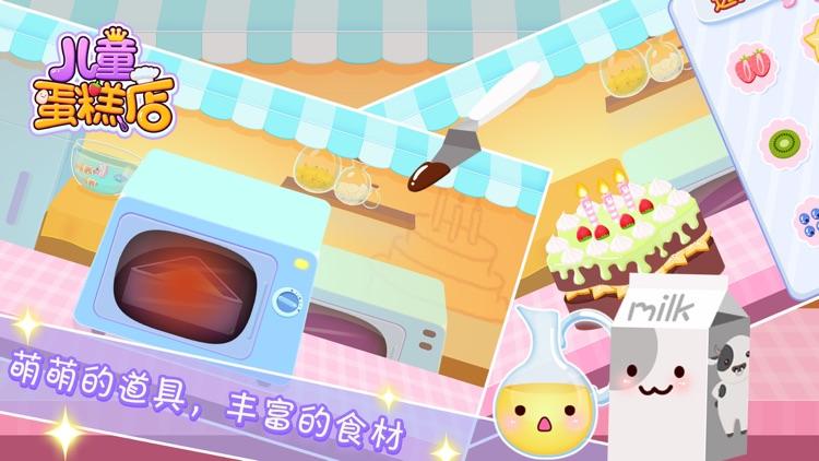 儿童蛋糕店-角色扮演-儿童教育游戏 screenshot-4