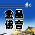 [静心精选]金品佛音 icon