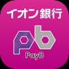 イオン銀行PayB(ペイビー)