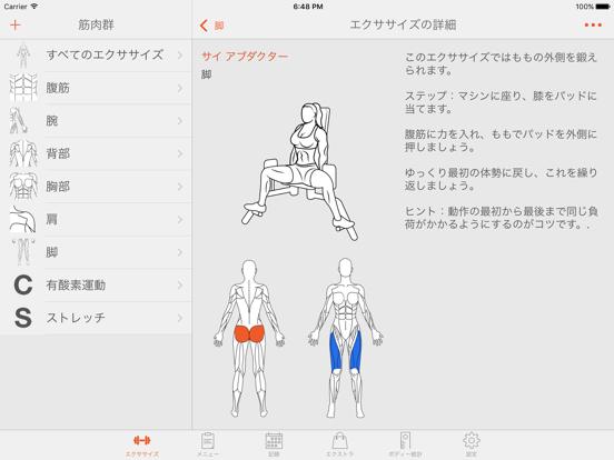 Fitness Point - 女性版のおすすめ画像1
