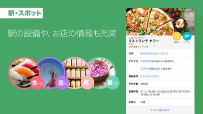 Yahoo!乗換案内 screenshot1