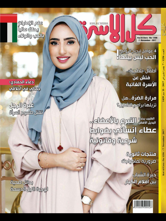 Kul AlUsra Magazine screenshot 6