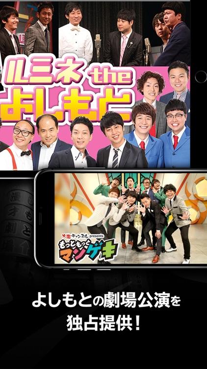 大阪チャンネル/お笑い・NMB48の番組が見放題 screenshot-5